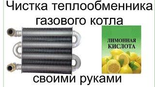 Как почистить теплообменник лимонной кислотой своими руками изготовление теплообменника для русской печи
