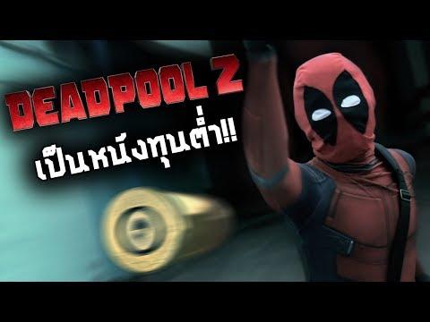 ถ้า DEADPOOL 2 เป็นหนังทุนต่ำยิ่งกว่าเดิม 2 เท่า (ล้อเลียนหนังโคตรฮา)