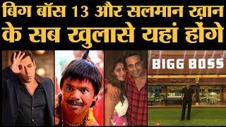 Bigg Boss 13 में Salman Khan इस बार इन Celebrities को घर में ला रहे हैं | Rajpal Yadav