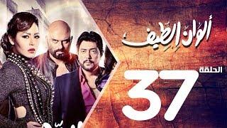 مسلسل الوان الطيف الحلقة | 37 | Alwan Al taif Series Eps