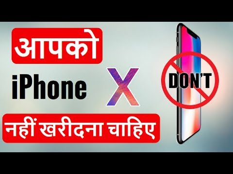 3 Reasons NOT To Buy iPhone X | Apple iPhone X: Why you shouldn't buy iPhone X | iPhone X Cons