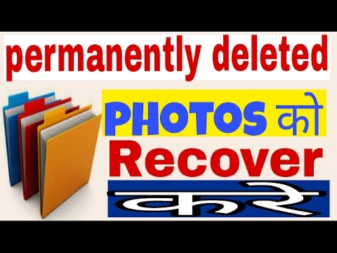 How to Recover permanently deleted photos 100 % working trick