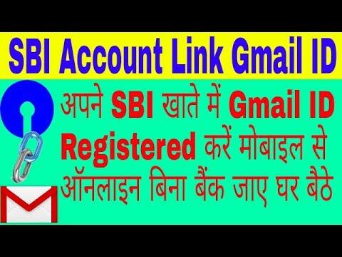 How to link  email ID Bank account अपने बैंक खाते में अपना ईमेल ID लिंक करें ऑनलाइन मोबाइल से
