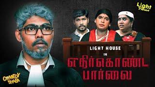 Nerkonda Paarvai || Movie Spoof || Comedy Sabha || Light House