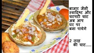 दो तरह की ऐसी चाट जो आपको बाजार की चाट का स्वाद भुला देगी | Aloo Tikki and Tamatar Chaat Recipe
