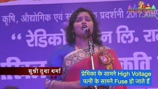 Tusha Sharma | पतियों पर इससे अच्छी कवीता कभी सुनी नहीं होगी | रामपुर कविसम्मेलन | Namokaar Channel