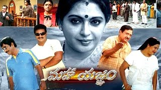 Maha Yagnam Full Length Telugu Movie || Chandra Mohan, Nassar, Rahul