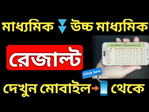 how to check Madhyamik result 2018 in mobile | Madhyamik result 2018 -#Upload365