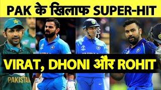 BIG MATCH- जानिए Pakistan के खिलाफ Dhoni, Rohit और Virat के बल्ले से कैसे होती है रनों की बरसात