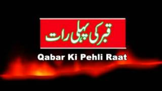 """क़बर की पहली रात"" Qabar Ki Pehli Raat New 