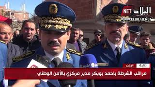 مراقب الشرطة باحمد بوبكر مدير مركزي بالأمن الوطني