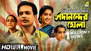 Sadanander Mela | সদানন্দের মেলা | Bengali Movie | Uttam Kumar, Suchitra Sen