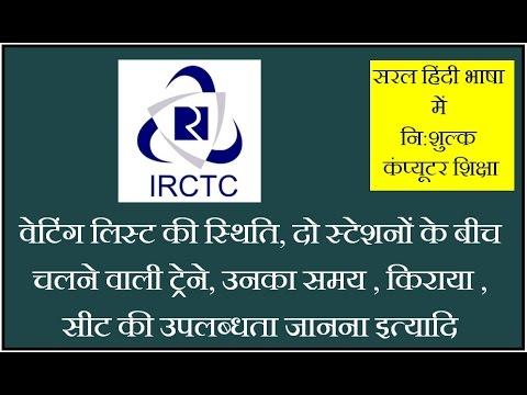 Getting Trains Information,Time,Fare, PNR Status - in Hindi, Trains Ki Jankari Prapt karna