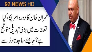 How Pakistan Mission in US can make PM Khan Visit Successful : Sajid Tarar Comments