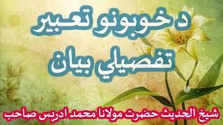 mulana idrees new bayan sheikh idrees new bayan sheikh idrees pashto bayan sheikh idrees bayan