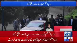 PM Imran Khan arrives Lahore on one day visit | Lahore News HD