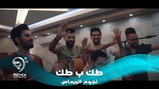 طك ب طك / علاء مهدي وامير ومحمد الترك وبسمان الخطيب - فيديو كليب حصري 2019