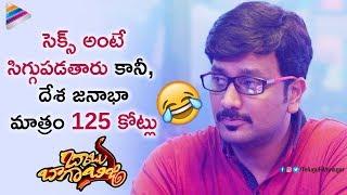 Srinivas Avasarala Funny Comments on His Friends | Babu Baga Busy Latest Telugu Movie | Tejaswi