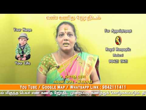 NEW TOP MODERN TAMIL INDIAN BABY NAME - NUMEROLOGY - 9842111411 - P. CHITRA DEVI