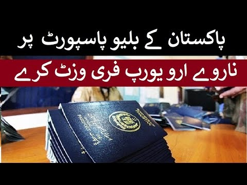 Pakistani blue passport visa free countries / Europe 2018