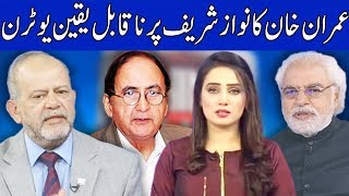 Think Tank With Syeda Ayesha Naaz | 8 November 2019 | Dunya News