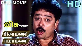 Sigamani Ramamani Full Movie HD | S.V.Shekhar | Urvashi | Manorama | Srividya | Visu