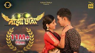 Majha Chhava | Nick Shinde | Shraddha Takke| Sonali Sonawane | Kabeer Shakya | New Marathi Song 2021