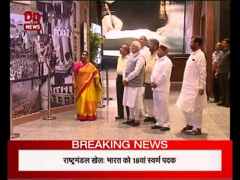 PM Narendra Modi inaugurated Dr. Ambedkar National Memorial