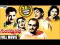 Gundamma Katha Telugu Full Length Movie Svr Ntr Anr Savitri