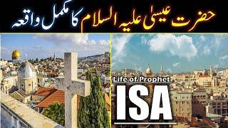 Hazrat Eesa AS Story in urdu | life of Prophet Eesa A.S | kisses ul Anbiya - IslamStudio