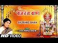 Download मंगलवार Special बजरंग बाण BAJRANG BAAN I LATA MANGESHKAR I Full HD Video I Shree Hanuman Chalisa MP3,3GP,MP4