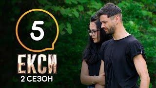 Эксы. Сезон 2. Выпуск 5 от 18.10.2019