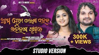 Aama Prema Lekha Heba...   Odia Romantic Song   Humane Sagar   Sital Kabi   Priti Ranjan Pradhan