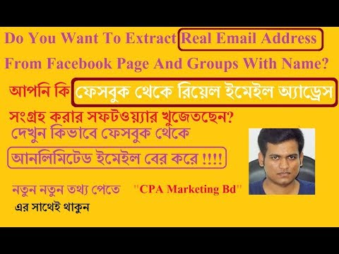 Extract Facebook Real Email Addresses From Page Group [ Facebook Marketing Bangla tutorial ]