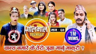 Golmaal - (गोलमाल) Episode - 64 | (डेटिङ्गमा चान्स नमारेर तेरो जुम्रा मार्नु माकुरी) | 21June 2019