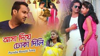 আসা দিয়ে ঢোকা দিলি | নুতুন পুরুলিয়া বাংলা গান ২০১৯  | Shilpi - Karna Kumar \u0026 Mira Das