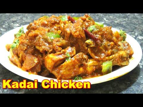 Kadai Chicken Masala Recipe in Tamil | கடாய் சிக்கன் மசாலா