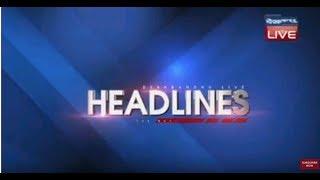 15 NOVEMBER 2017 अब तक की बड़ी ख़बरेें   #Today_Latest_News   NEWS HEADLINES   #DBLIVE