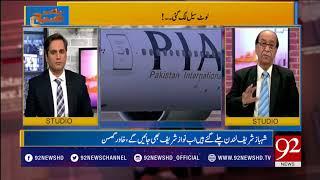 Bakhabar Subh - 22 March 2018 - 92NewsHDPlus