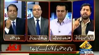 Faiz Chohaan Insulting PML N