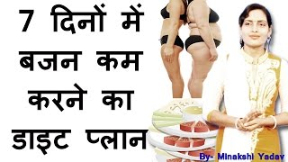 how to lose weight tips in hindi