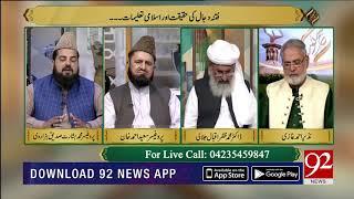 Fitna Dajal aur Imam Mehdi (AS) ka Zahoor    Subh E Noor   22 July 2019   92NewsHD