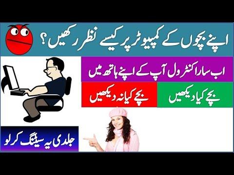 How To Set Up Parental Controls In Windows 7 ? |Urdu Tutorials|