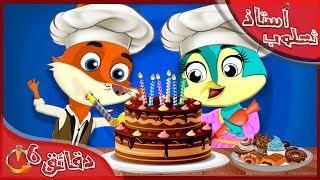 #x202b;الاستاذ ثعلوب | العصفوره ومخبز العيش | قصص عربية للاطفال | قصص اطفال | قصص حكايات قبل النوم للاطفال#x202c;lrm;