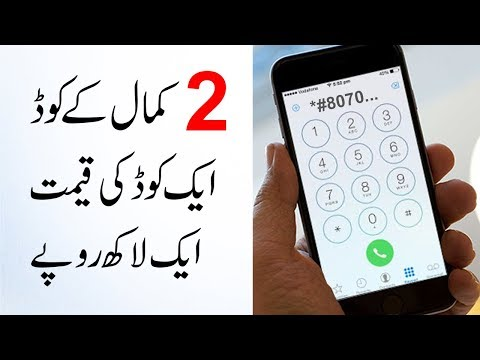 Top Secret Codes For Android Phone Working For Life Time Urdu/Hindi