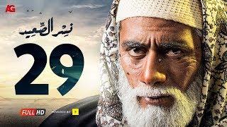 مسلسل نسر الصعيد الحلقة 29 التاسعة والعشرون HD | بطولة محمد رمضان - Nesr El Sa3ed Eps 29