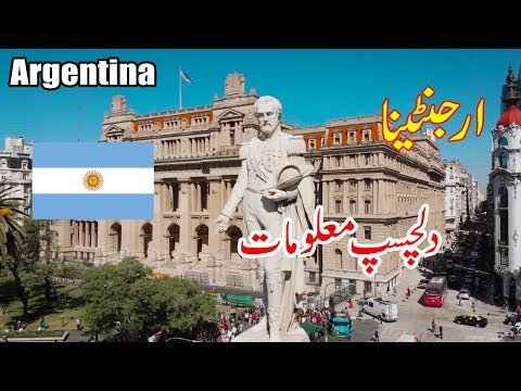 Wonderful and Amazing Facts about Argentina in Urdu/Hindi - UTS Facts