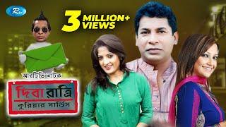 Diba Ratri Courier Service | Mosharraf Karim | Nowshin | New Drama 2019 | Rtv Single Drama