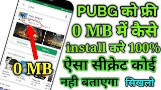 PUBG मोबाइल में फ्री में ( 0 MB में ) कैसे Install करे ? How to install PUBG Mobile in 0 MB