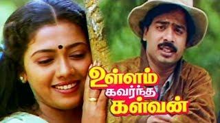 Ullam Kavarntha Kalvan Part-1   tamil full comedy movie   R.Pandiyarajan, Rekha   Ilaiyaraaja